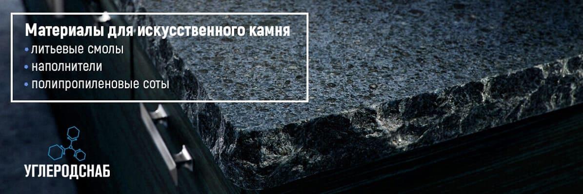 Материалы для искусственного камня