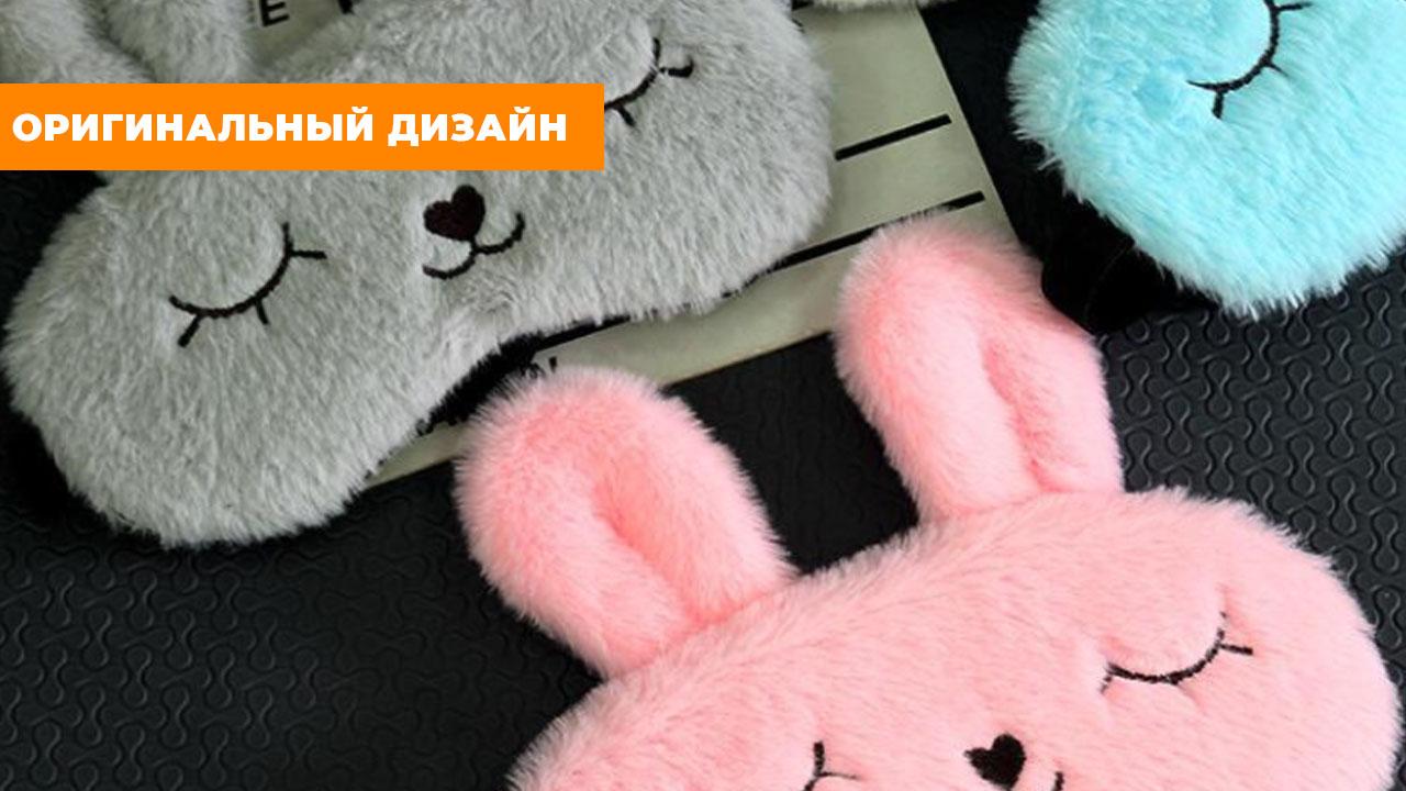"""Маска для сна """"розовый кролик"""""""
