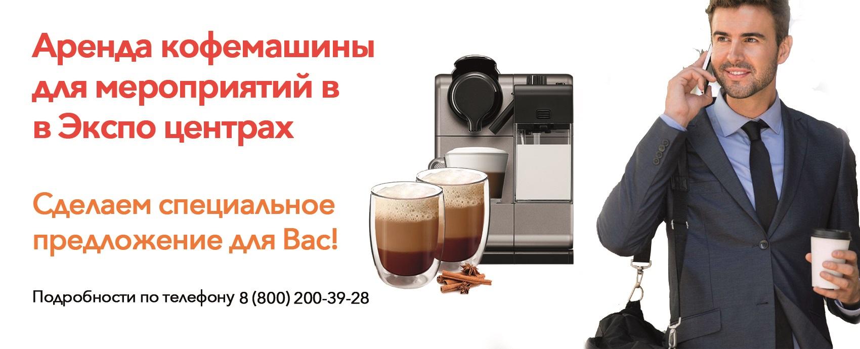 аренда кофемашины в expo центр