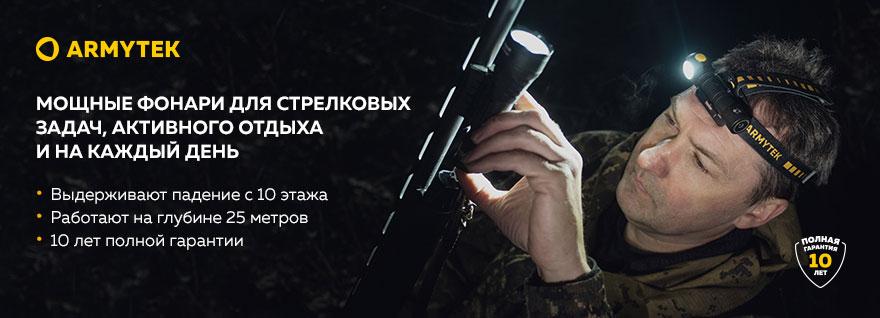 Тактические фонари Армитек