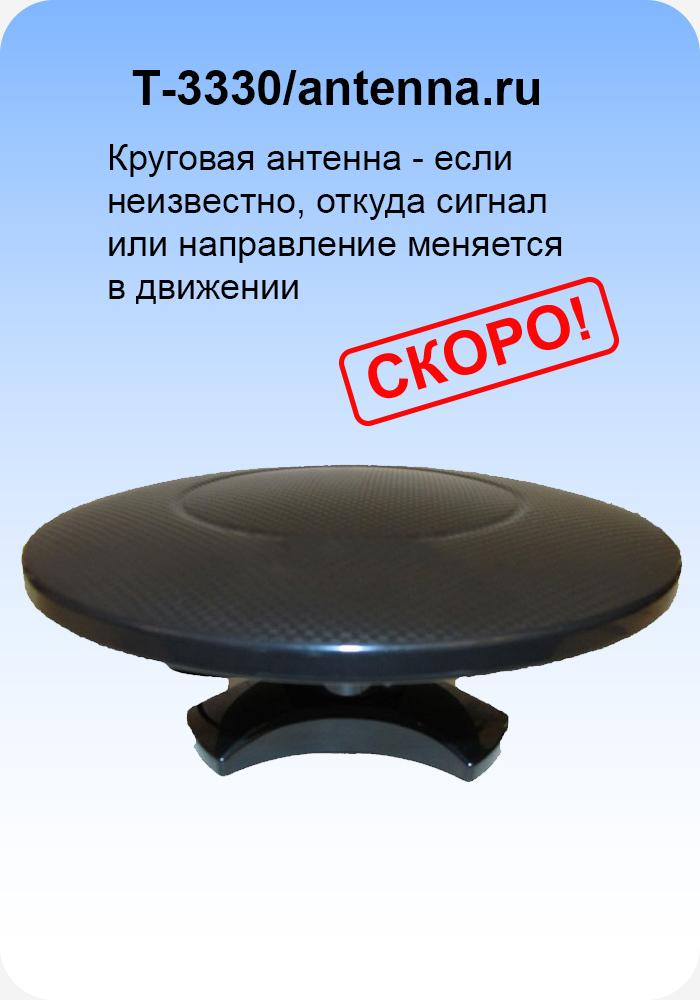 gde-kupit-cifrovuyuantennu?-na-antenna.ru-t-3330-antenna-ru-moschnaya-komnatnayaulichnaya-tsifrovaya-aktivnaya-televizionnaya-krugovaya-an.jpg