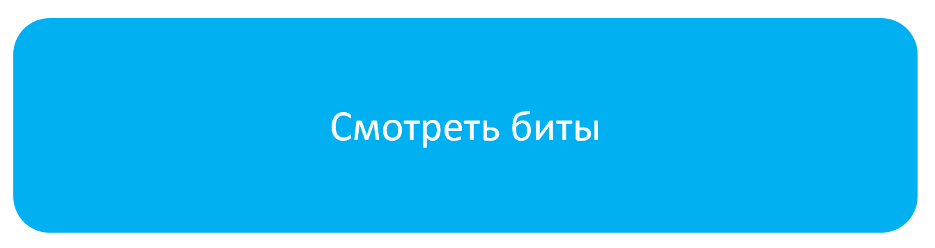 кнопка_биты.png