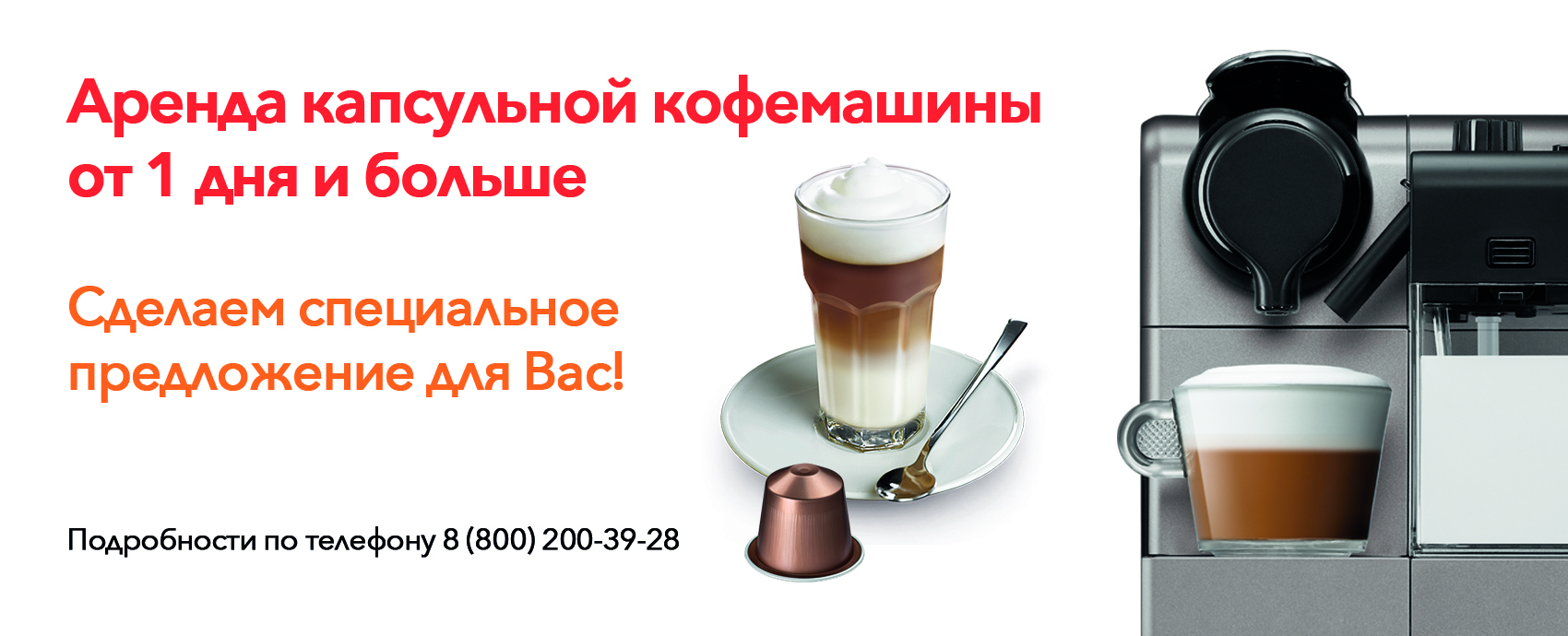 аренда кофемашины на 1 день