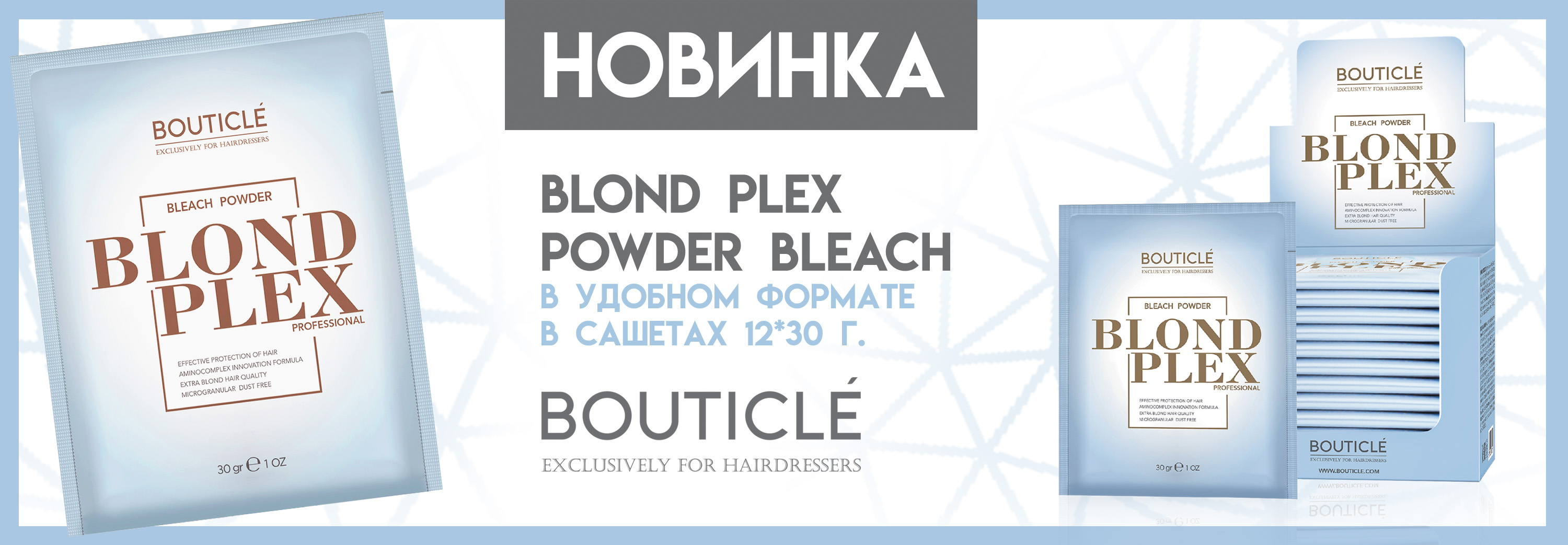 Новинка в категории Color Bouticle