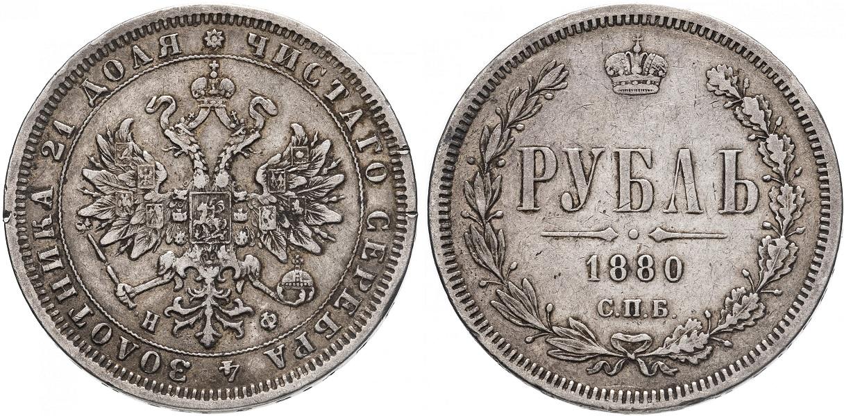 1 рубль 1880
