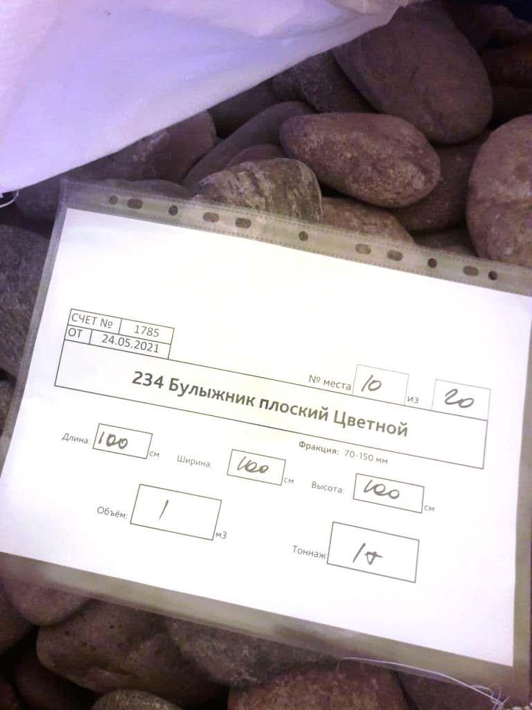 Табличка с наименованием камня