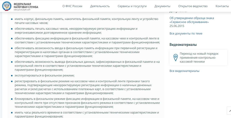 Требования к кассовым аппаратам на сайте ФНС