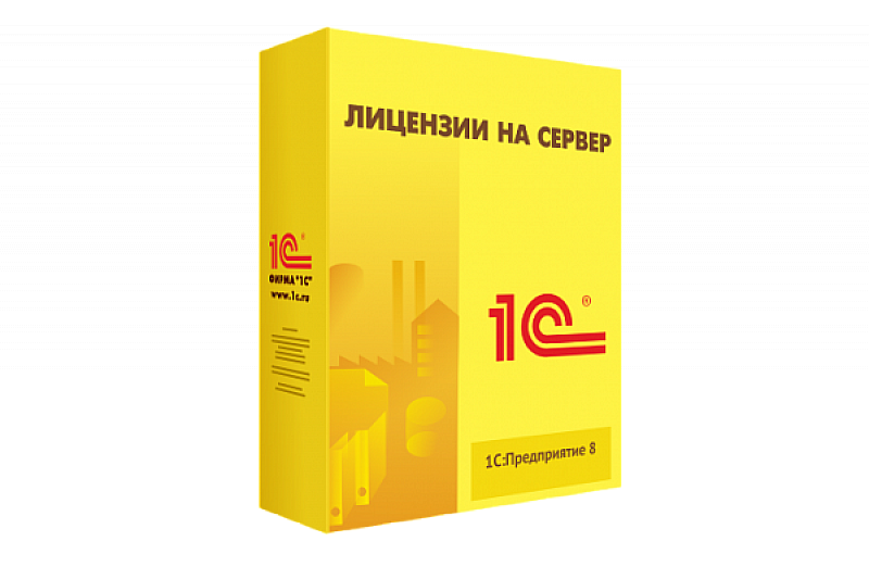1С:Предприятие 8.3 ПРОФ. Лицензия на сервер купить Волгоград