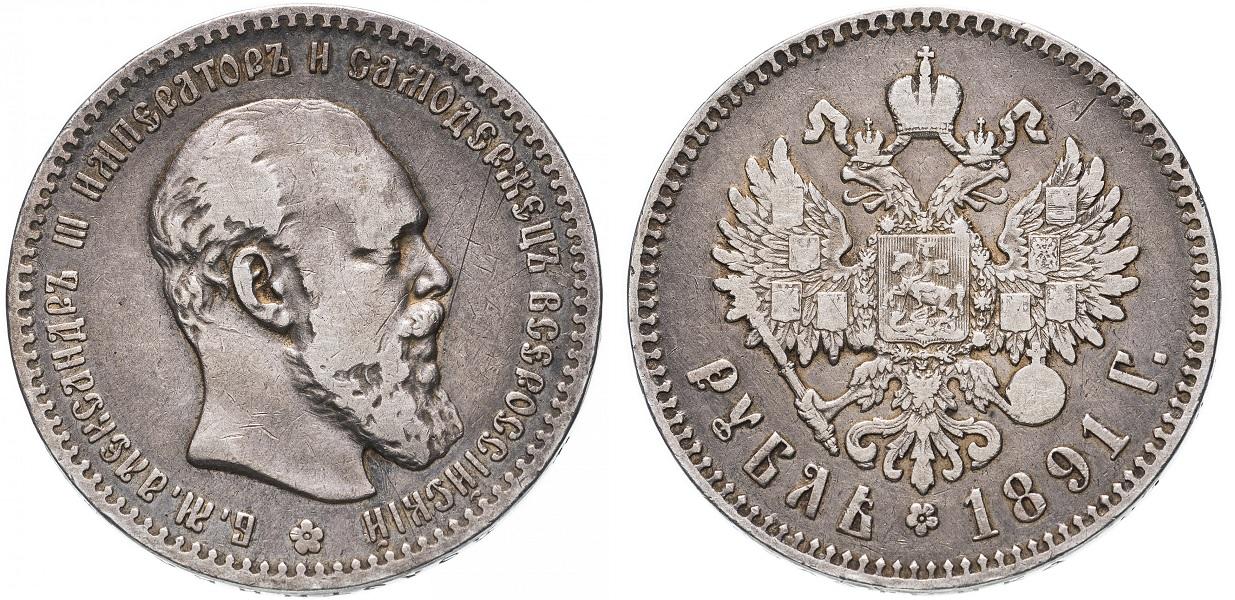 1 рубль 1891