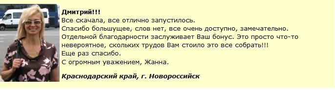 Отзыв о видеокурсе Дмитрия Афанасьева