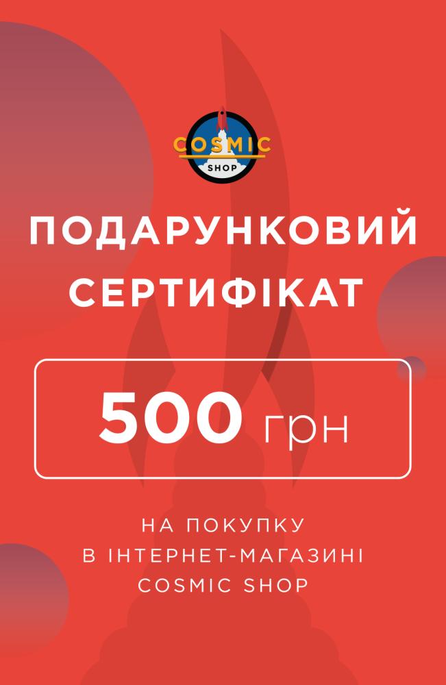 Подарочный сертификат интернет-магазина