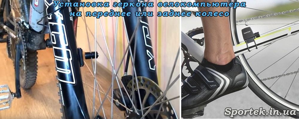Установка геркона велокомп'ютера на переднє або заднє колесо