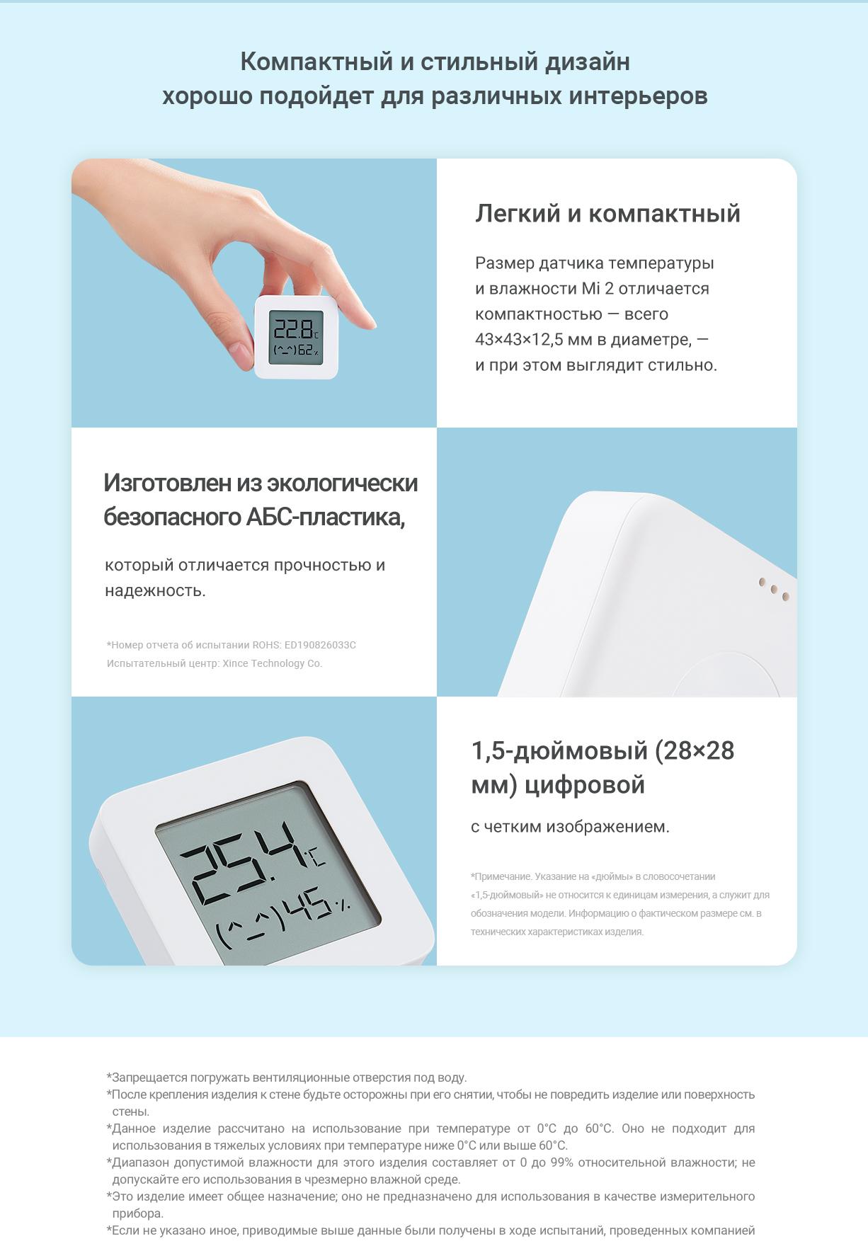 Датчик температуры и влажности Xiaomi Mi Temperature and Humidity Monitor 2 RU EAC