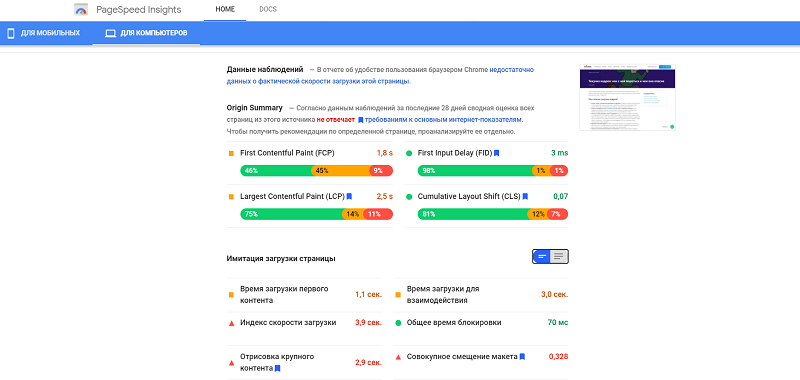 Сервис PageSpeed Insights