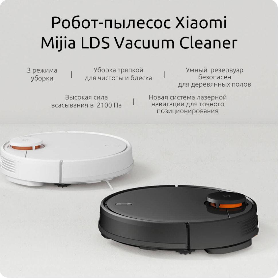 Робот-пылесос Xiaomi Mijia LDS Vacuum Cleaner (черный) многофункциональность