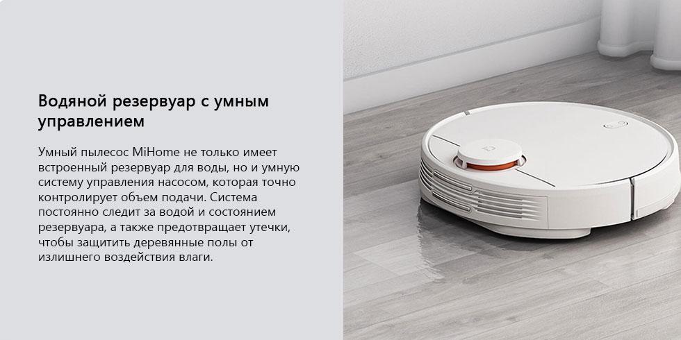 Робот-пылесос Xiaomi Mijia LDS Vacuum Cleaner (черный) умный резервуар
