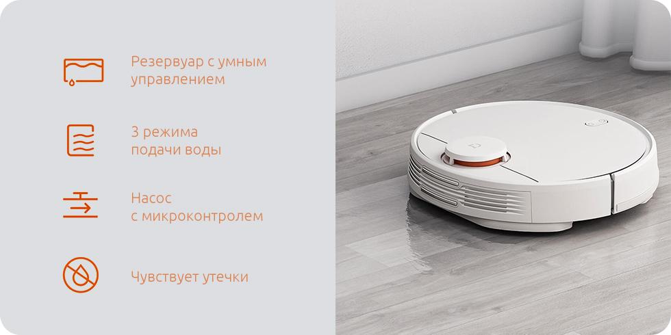 Робот-пылесос Xiaomi Mijia LDS Vacuum Cleaner (черный) 3 режима подачи воды