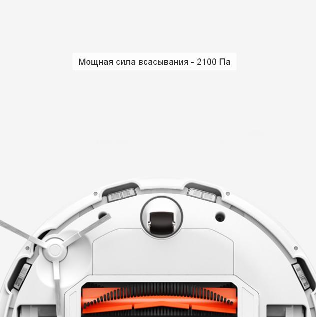 Робот-пылесос Xiaomi Mijia LDS Vacuum Cleaner (черный) сила всасывания