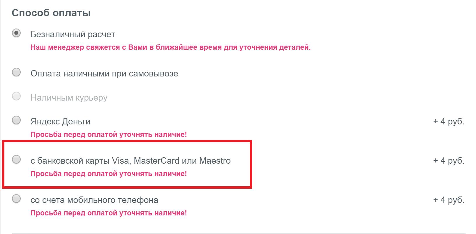 оплата_с_банк_карт.png