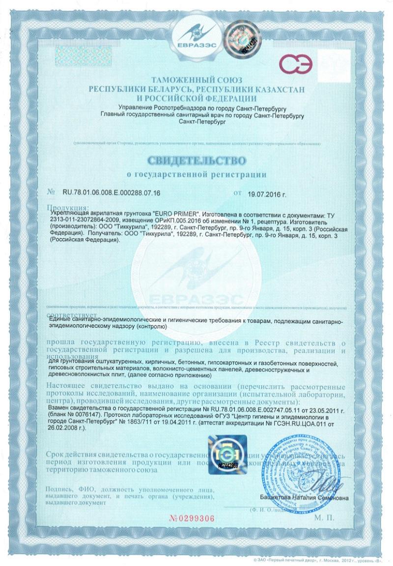 Свидетельство о государственной регистрации Еuro_Рrimer