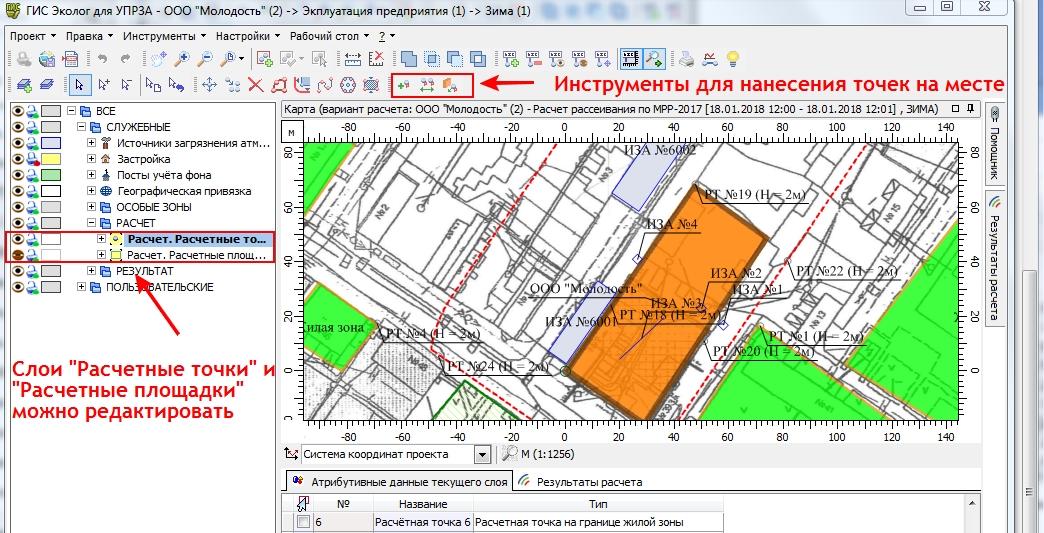 Корректировка расчетных точек и расчетных площадок в ГИС-Эколог