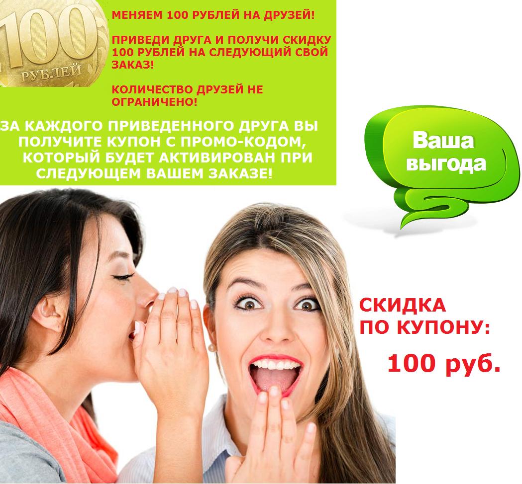 Купон_БАНЕР.png
