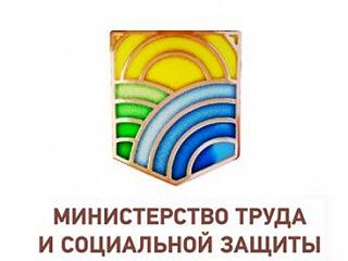 министерство Труда и Соцзащиты