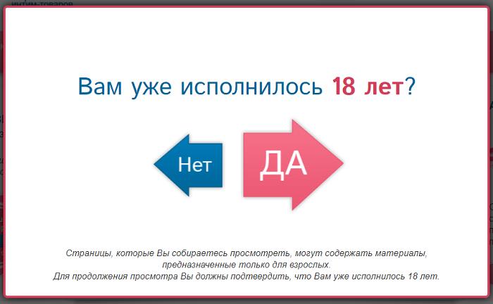 подтверждение возраста на сайте