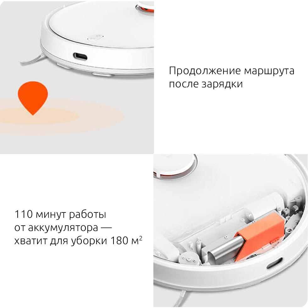 Робот-пылесос Xiaomi Mijia LDS Vacuum Cleaner (черный) продолжение маршрута после зарядки