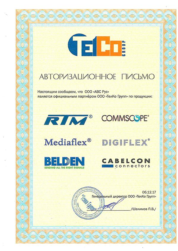 Авторизационное письмо официального партнера компании TelCo Group по продукции торговых марок: RTM, CommScope, Mediaflex, Digiflex, Belden и Cabelcon