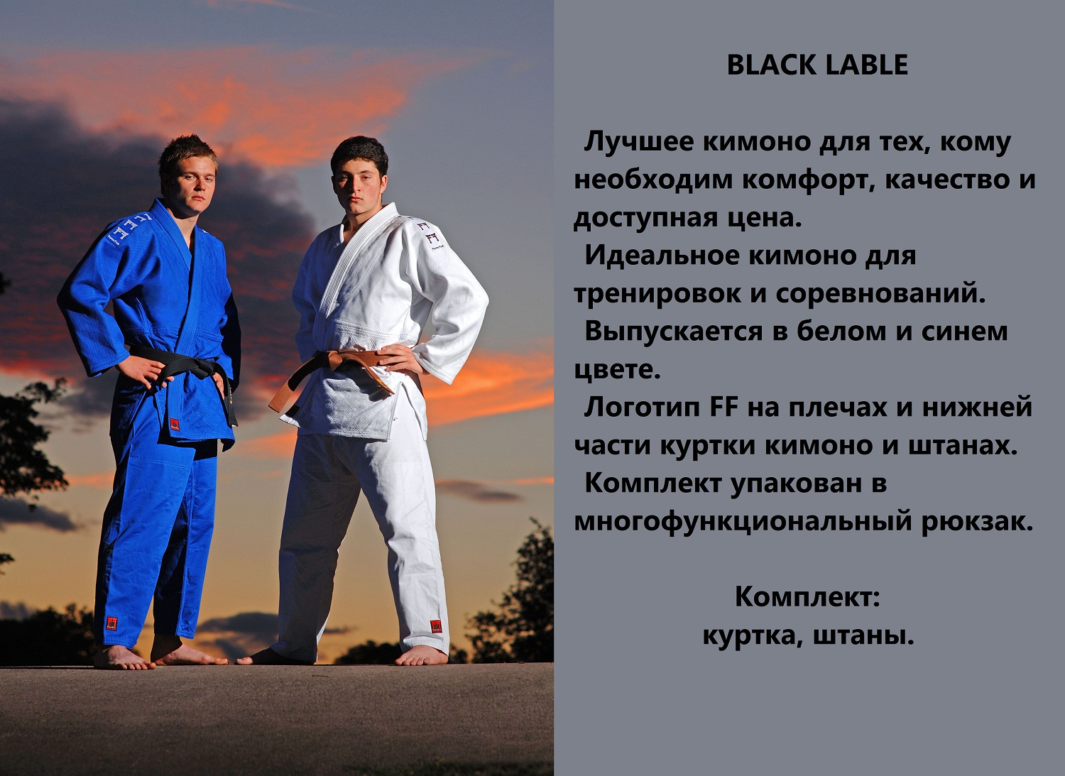 кимоно для дзюдо Black Lable - Fighting Films