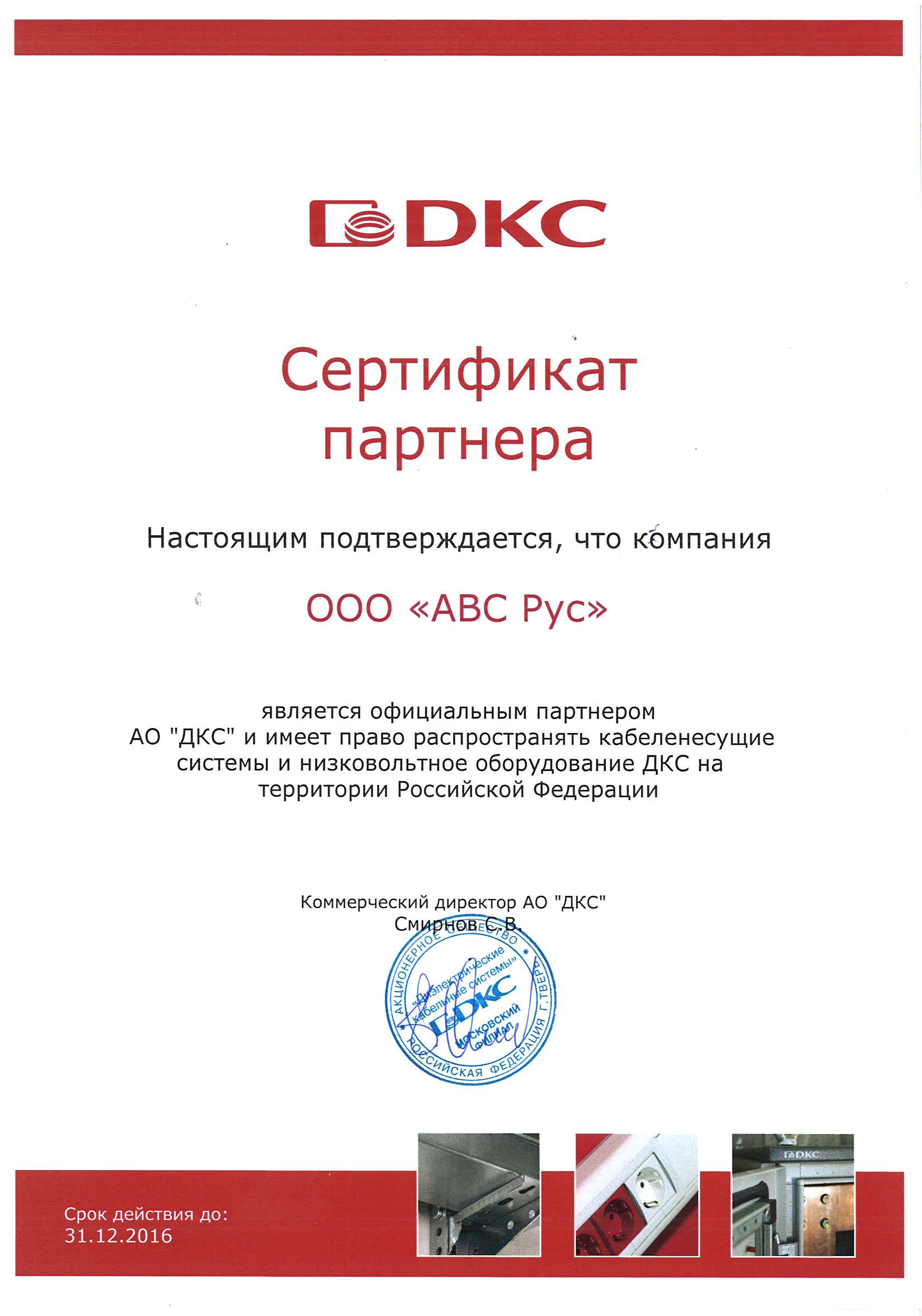 АВС_Рус.png