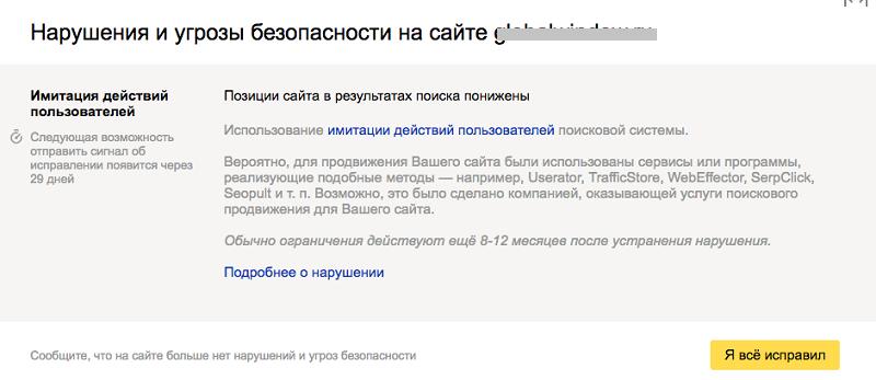поведенческие факторы на сайт Нахимовский проспект