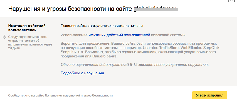 Предупреждение о нарушениях и угрозах безопасности на сайте