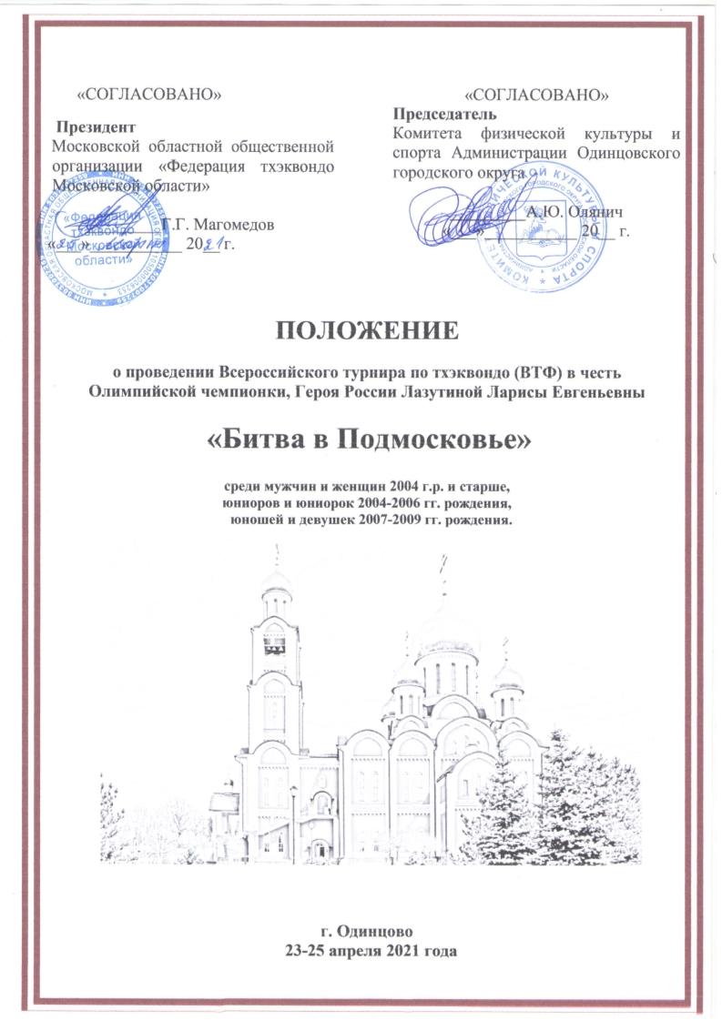 """Турнир по тхэквондо ВТ """"Битва в Подмосковье"""". Титульный лист."""