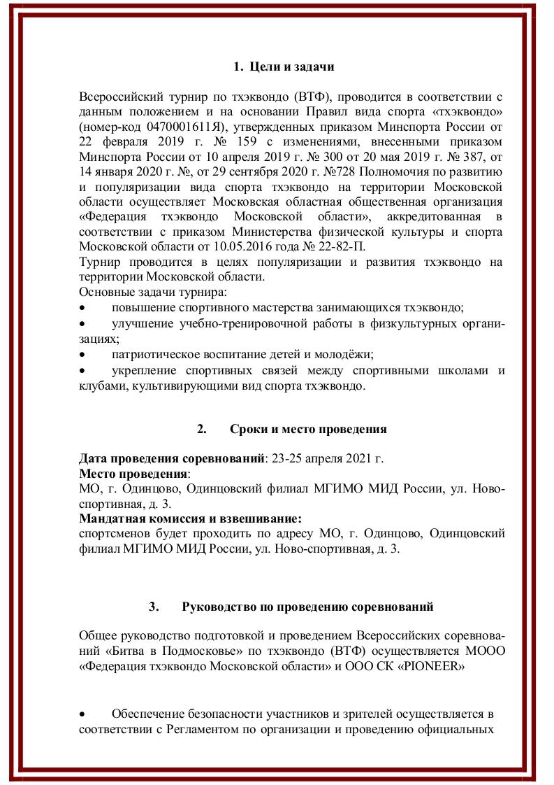"""Турнир по тхэквондо ВТ """"Битва в Подмосковье"""". Лист 1."""