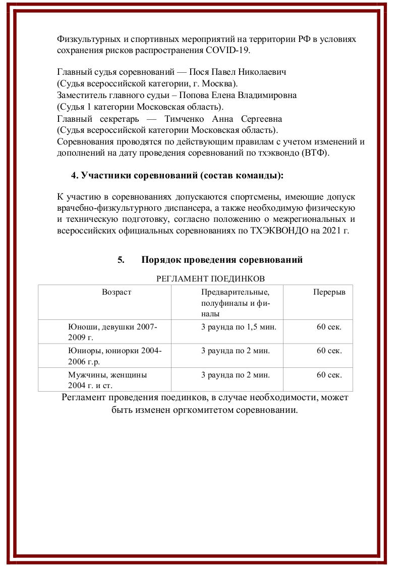 """Турнир по тхэквондо ВТ """"Битва в Подмосковье"""". Лист 2."""