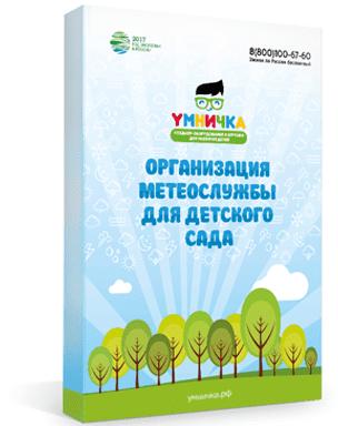 Организация метеослужбы для детского сада