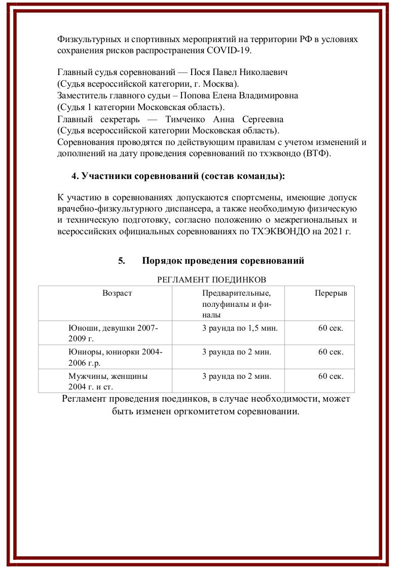 """Турнир по тхэквондо ВТ """"Битва в Подмосковье"""". Лист 3."""