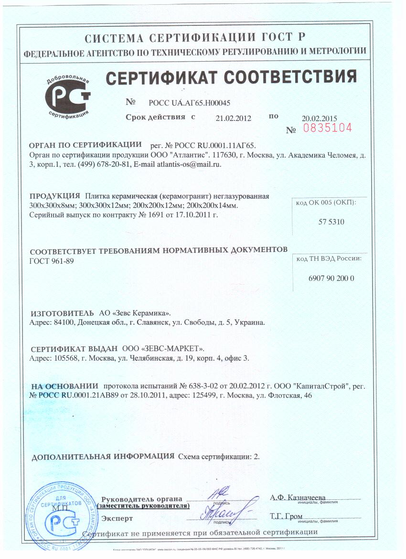 Сертификат_кислотостойкость.jpg