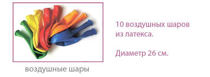 """Состав набора """"10 опытов с воздушными шариками"""""""