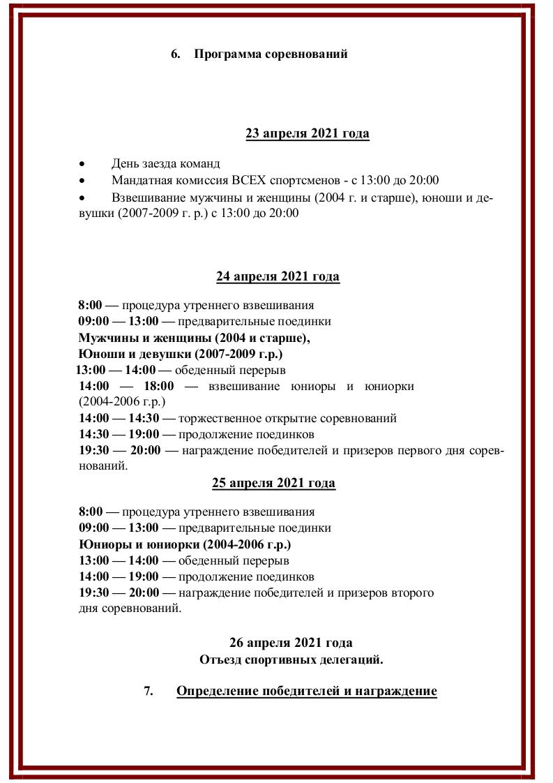"""Турнир по тхэквондо ВТ """"Битва в Подмосковье"""". Лист 4."""