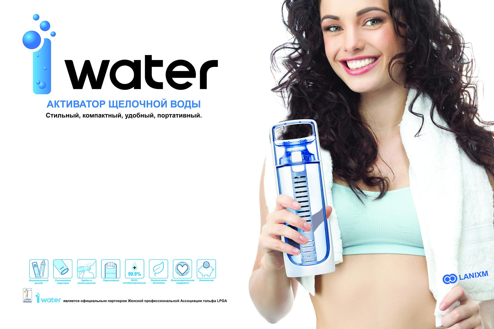 щелочная ионизированная вода купить заказать