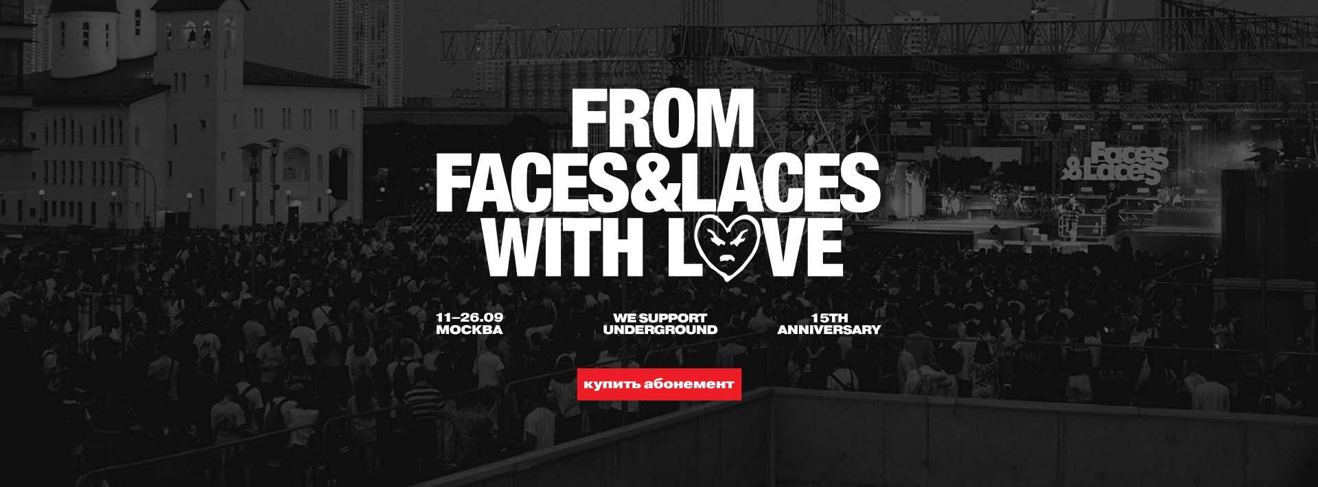Фестиваль Faces & Laces 2021