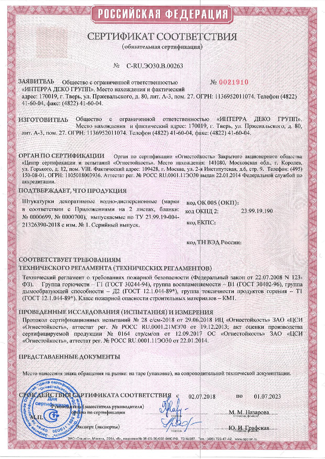 Пожарная_безопасноть_штукатурка_стр1