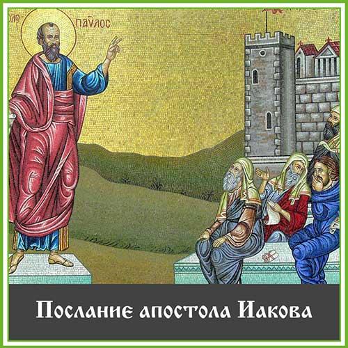 Послание-апостола-Иакова.jpg