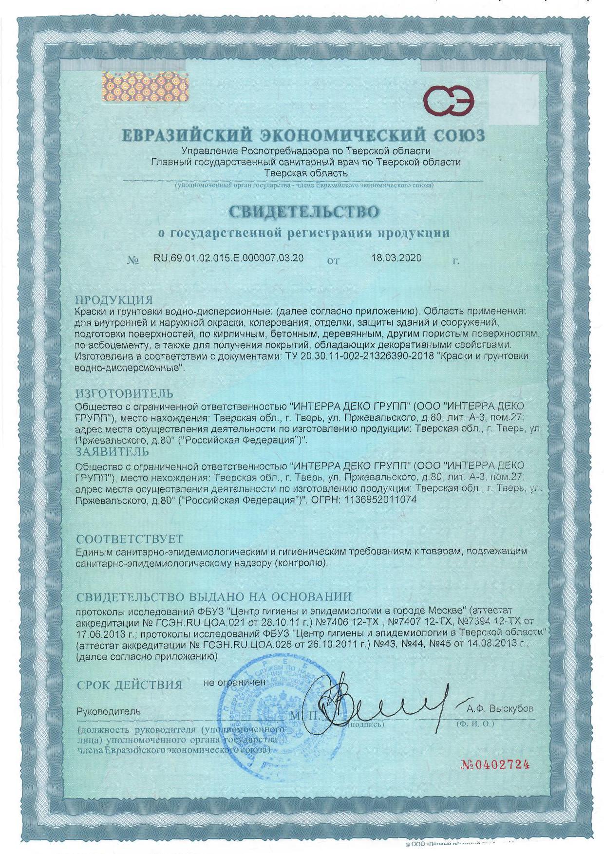 Сви-во о гос. регистрации_краски, грунтовка_стр1