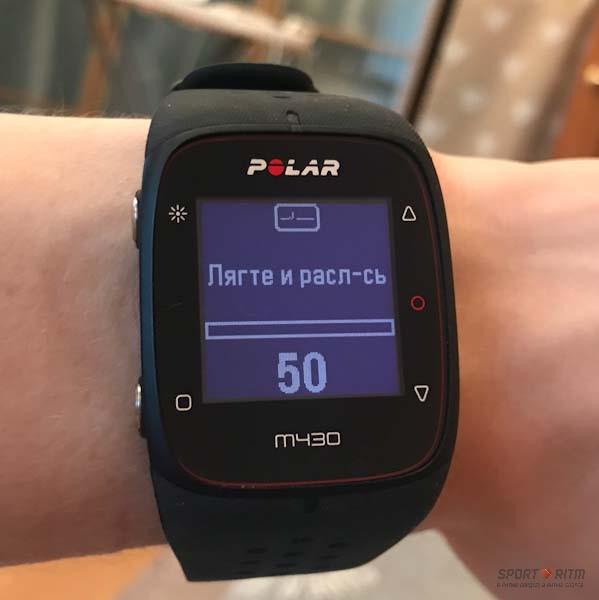 Фитнес-тест в Polar M430