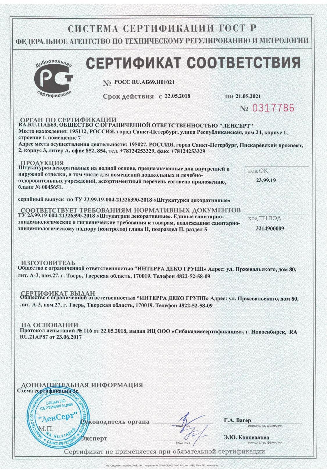 Сертификат_соответствия_штукатурка_стр1