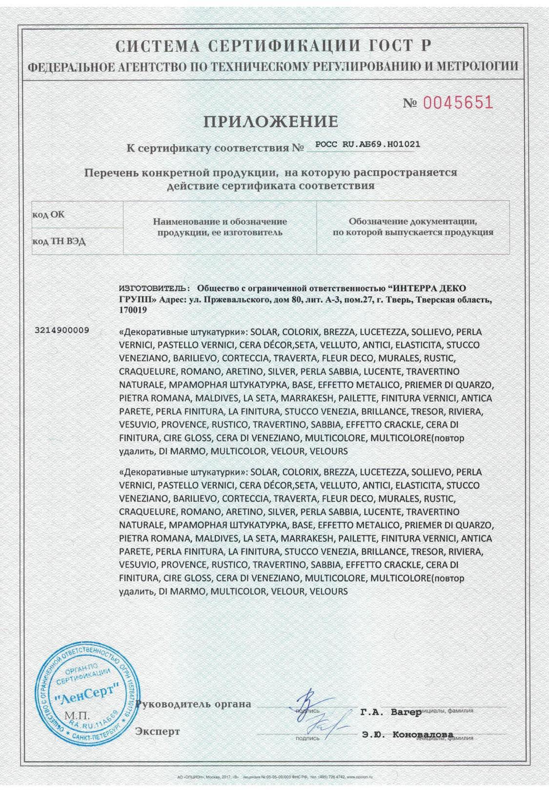 Сертификат_соответствия_штукатурка_стр2